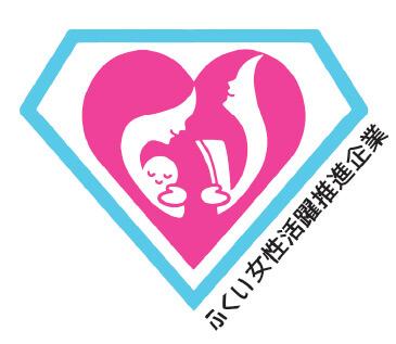 ふくい女性活躍推進企業ロゴ